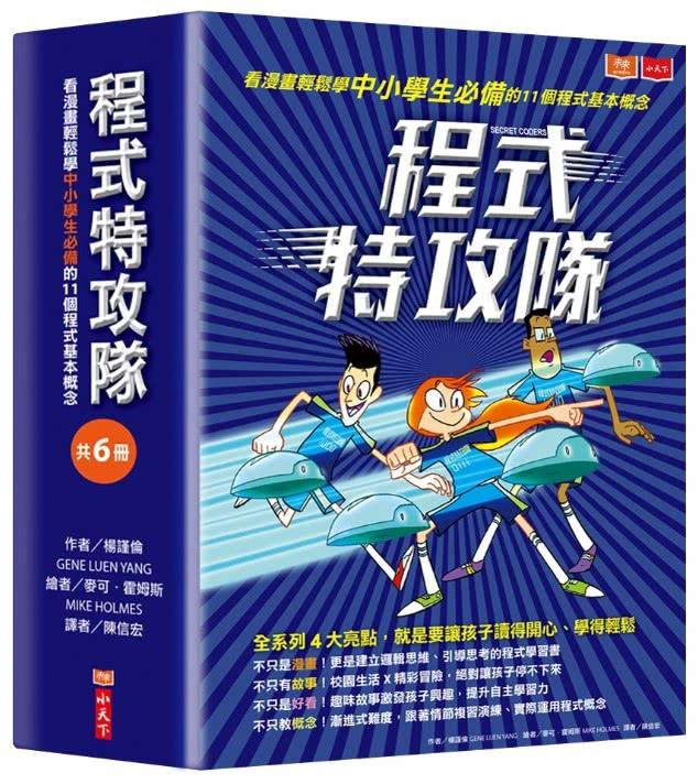 程式特攻隊:看漫畫輕鬆學中小學生必備的11個程式基本概念(共6冊)