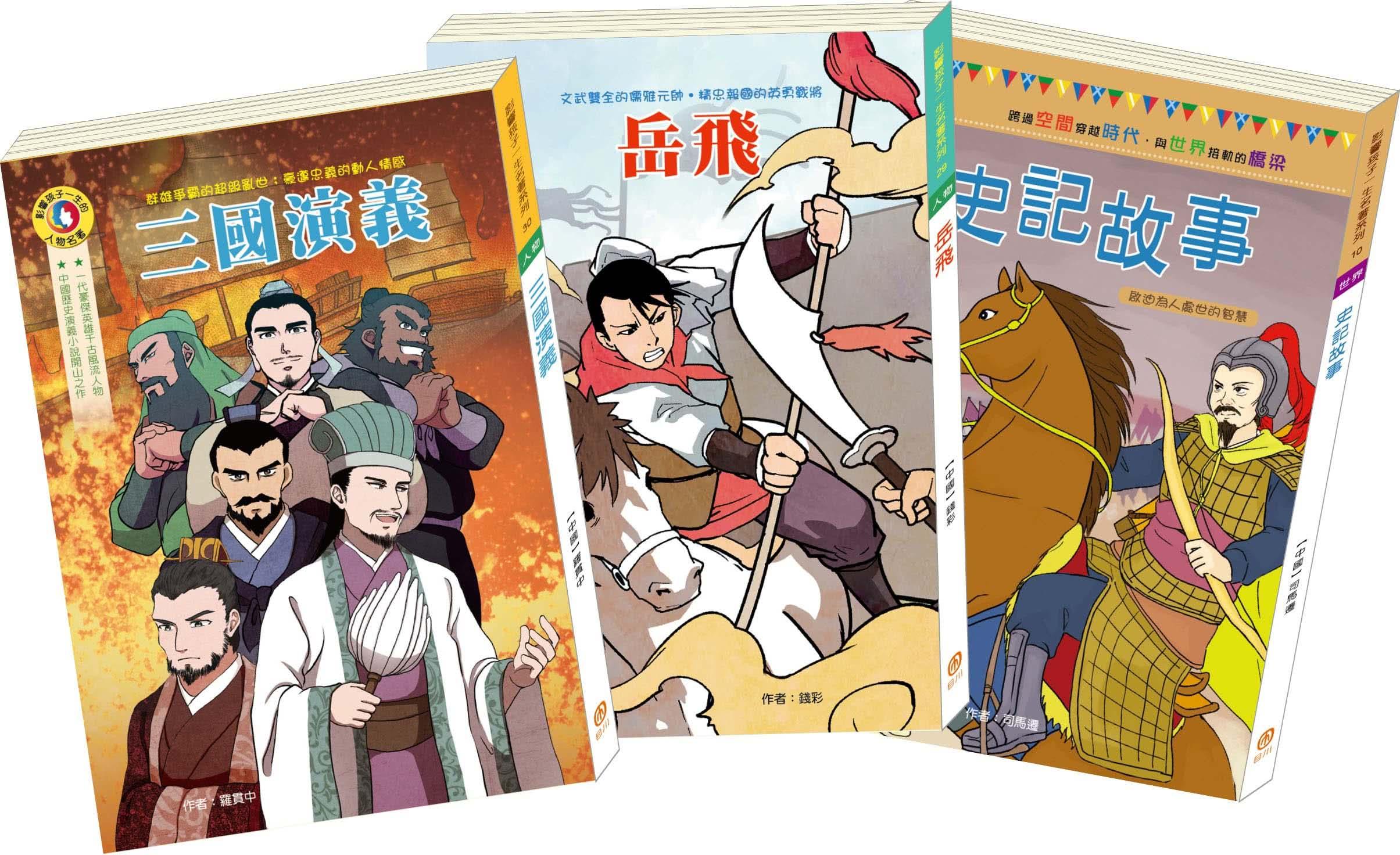 影響孩子一生的名著系列:中國歷史名著套書(三國演義+岳飛+史記故事)
