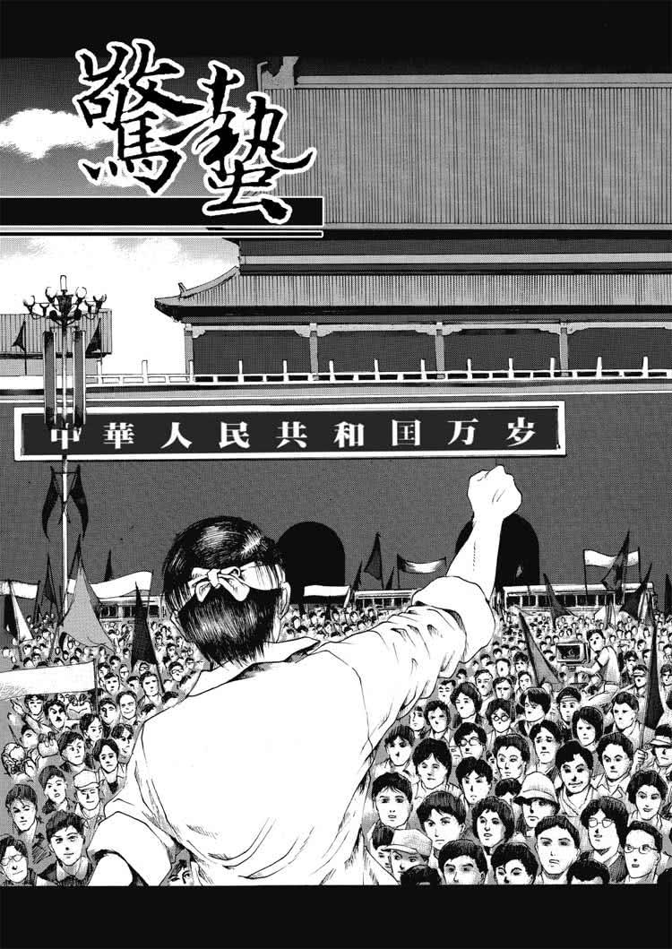天國之門:從一九八九到二○一九【三十周年特別版】