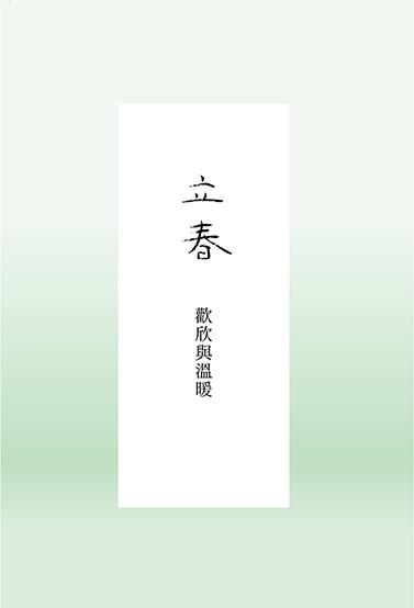 歲月靜好:蔣勳 日常功課(隨書附贈:蔣勳朗讀四季節氣)