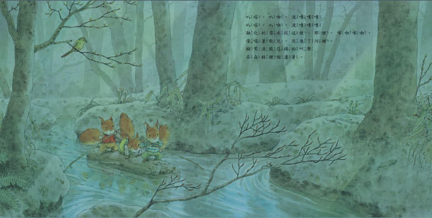 森林裡的小松鼠:岩村和朗給孩子的春夏秋冬繪本(全套4冊)