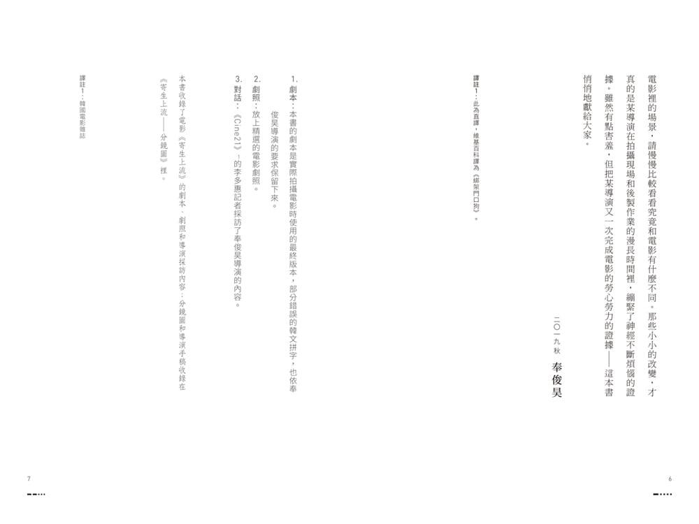 寄生上流:原著劇本+162幕分鏡圖電影套書