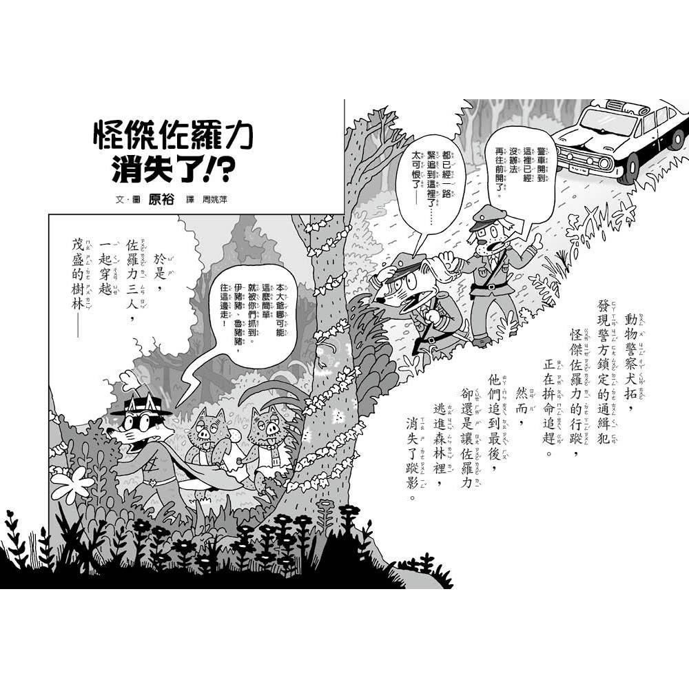 怪傑佐羅力系列套書(51-55集)