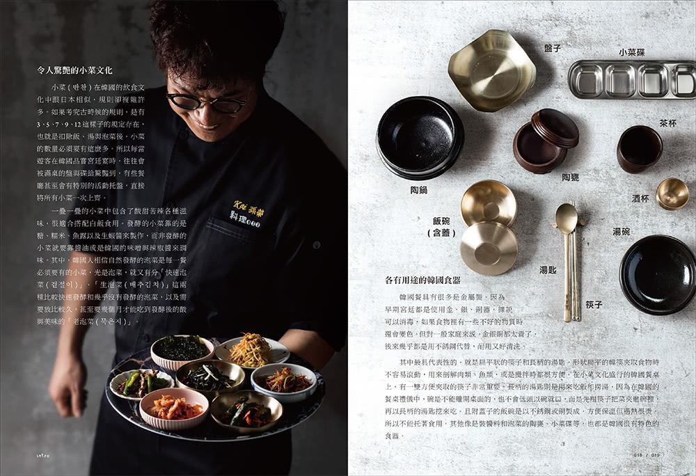 正韓食:韓國歐巴主廚的刀法、調醬、烹飪全書 神還原道地韓劇美食(附料理影音)