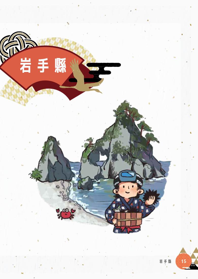 日本47個都道府縣深度遊-流行文化再認識