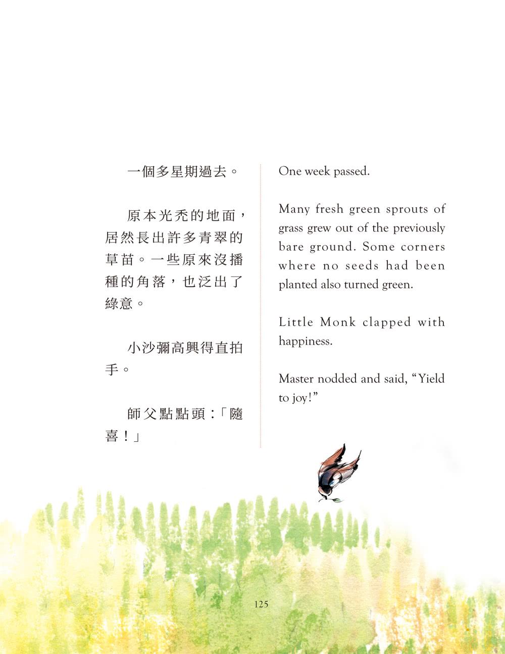 小沙彌遇見劉墉(圖文繪本、中英對照)
