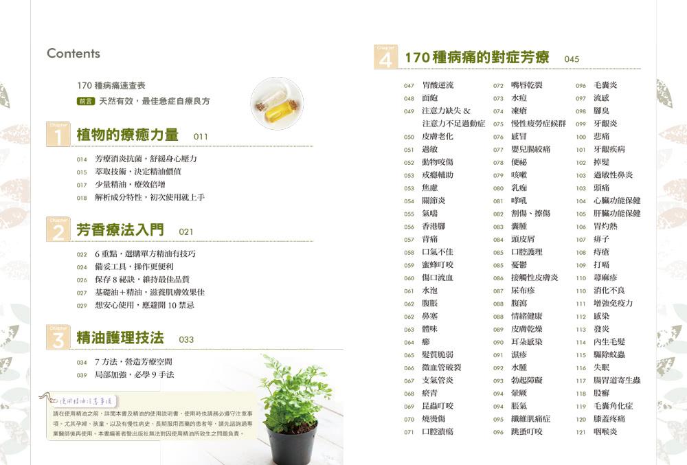 170種病痛速查 對症芳療全醫典:300種療癒配方×12項技法步驟×75款精油詳解 讓植物能量做你的私人醫師