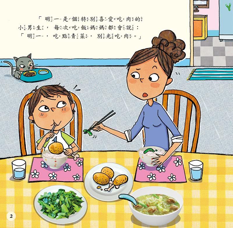 如果不吃青菜