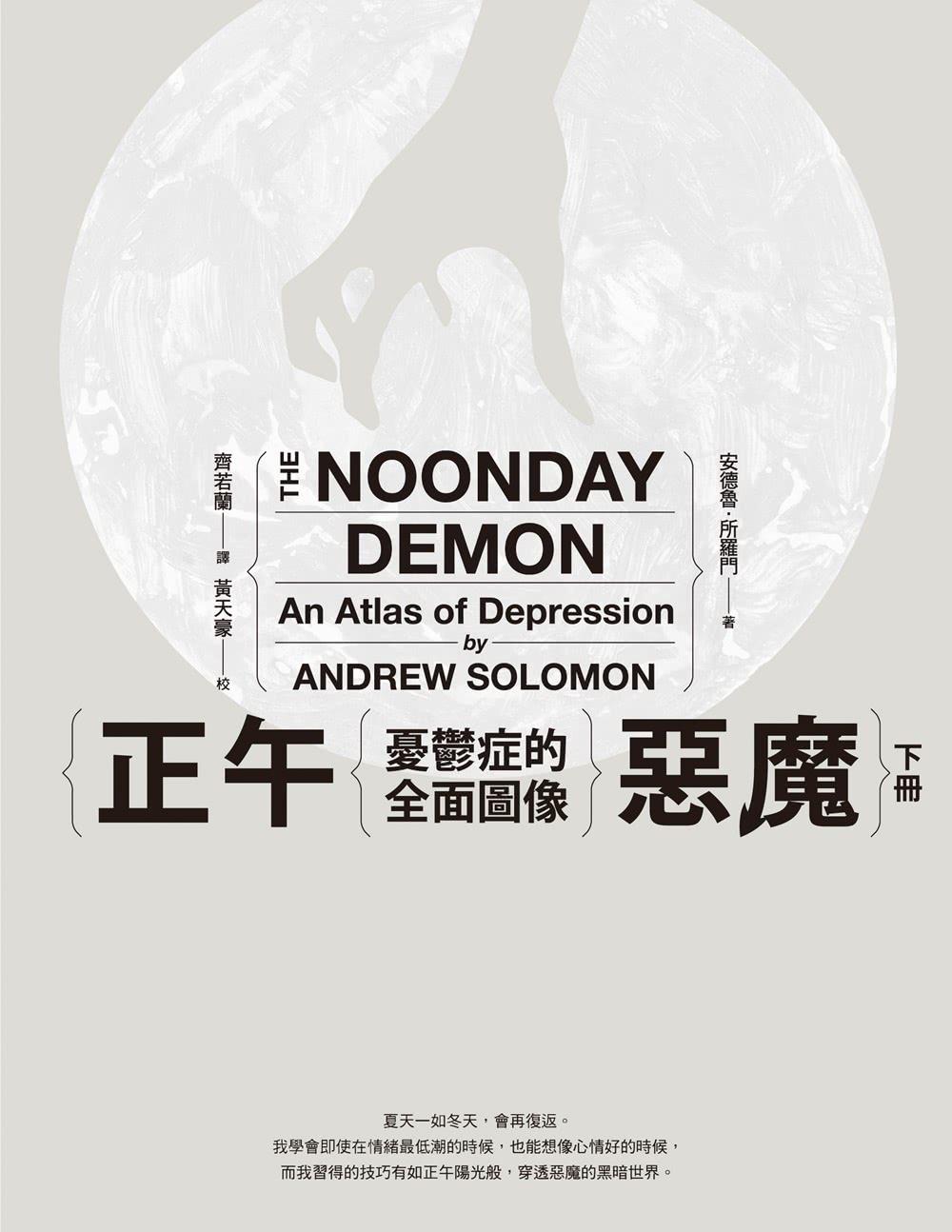 正午惡魔——憂鬱症的全面圖像(上下冊不分售)