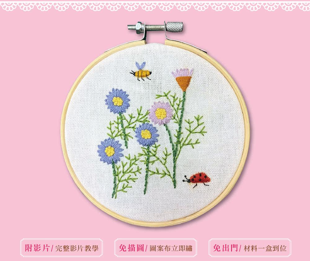 布製好時光的四季花園‧法式刺繡花草集【材料套組-NO1.雛菊與蜜蜂】