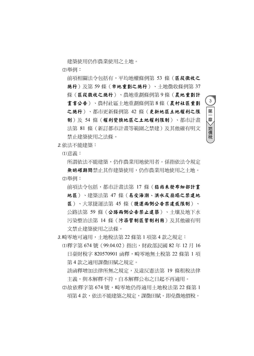 土地稅法規(經紀人、地政士、估價師考試適用)