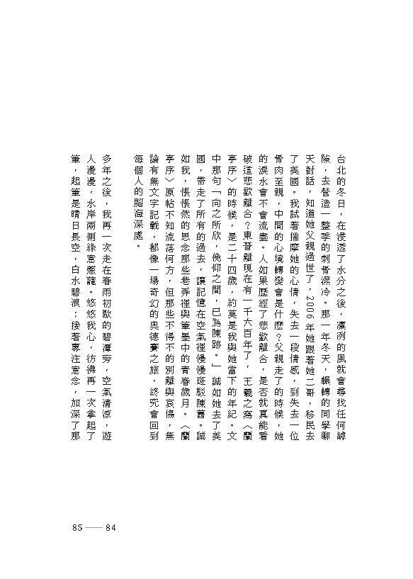 橫濱浪子(一品)
