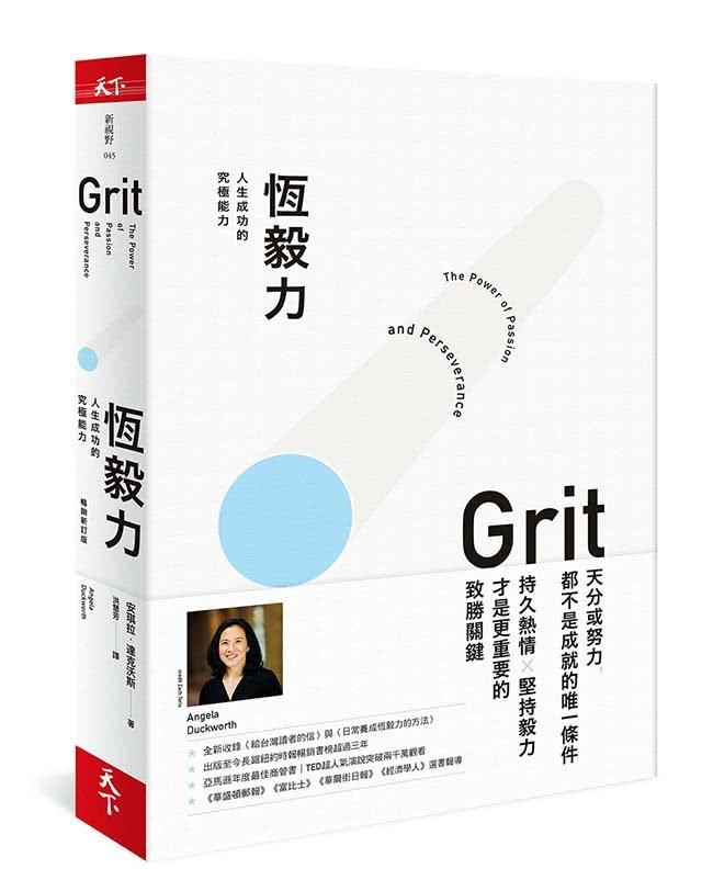 恆毅力【暢銷新訂版】:人生成功的究極能力