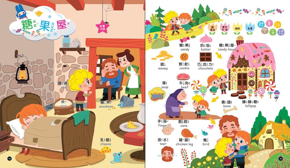 手指按按童話故事點讀書【聽童話學英文單字】-注音版