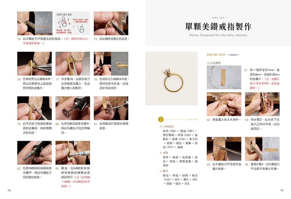 珠寶金工技法全書