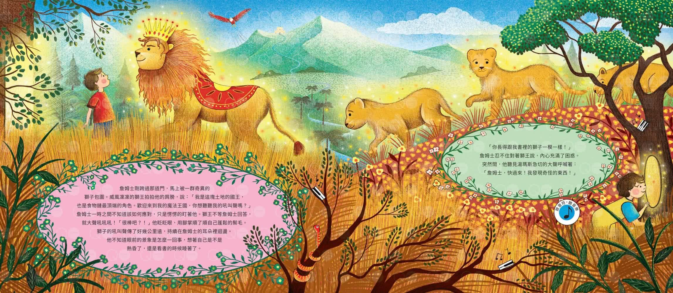 聖桑動物狂歡節音樂故事【古典布紋封面典藏版】