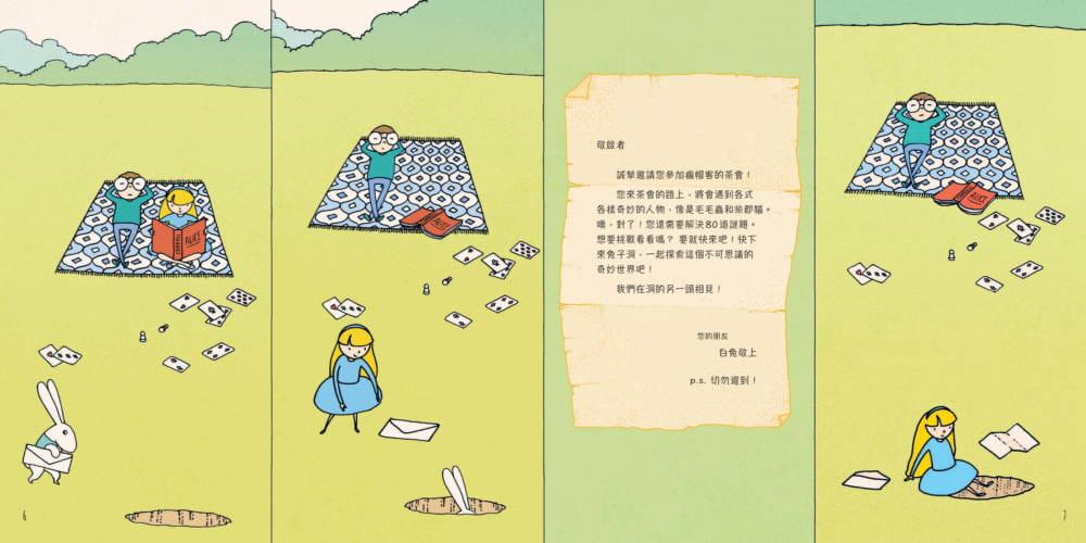 海底兩萬里 × 愛麗絲夢遊仙境:百年經典小說.解謎遊戲二合一版