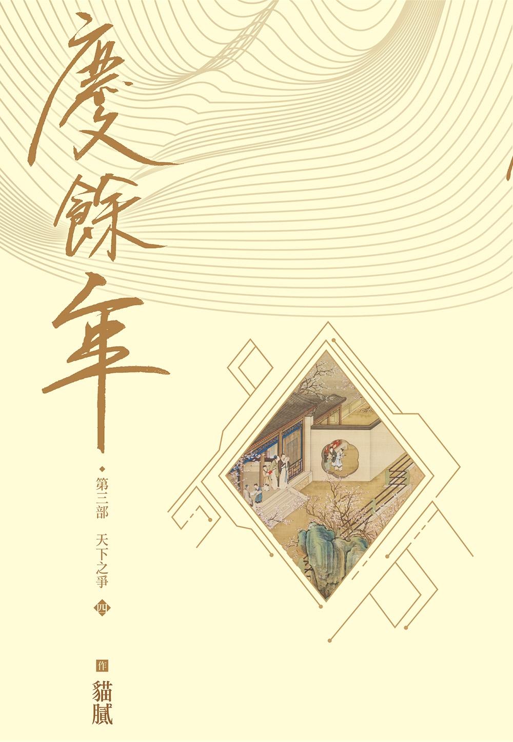 慶餘年 第三部(四)