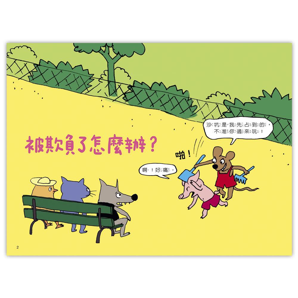 【小小哲學家系列】被欺負了怎麼辦?-注音版