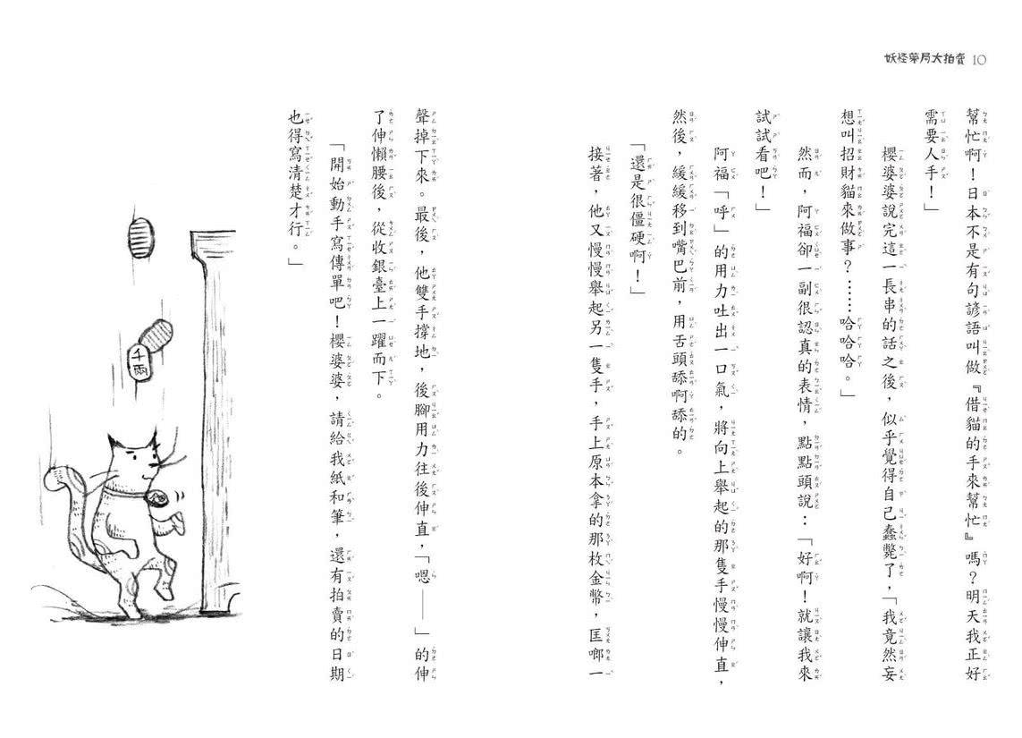 妖怪藥局大拍賣(新版)-注音版