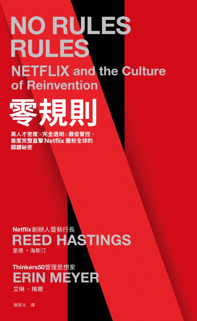 零規則:高人才密度x完全透明x最低管控 首度完整直擊Netflix圈粉全球的關鍵祕密