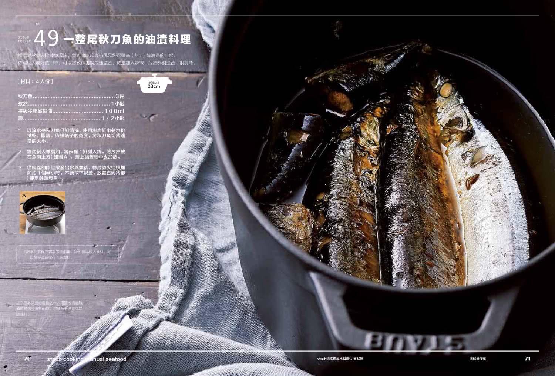 Staub鑄鐵鍋料理全書:肉類、海鮮、蔬菜(全套三冊不分售)232道料理一次滿足