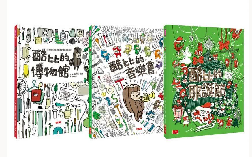 酷比和朋友們的生活派對(全套3冊)-注音版