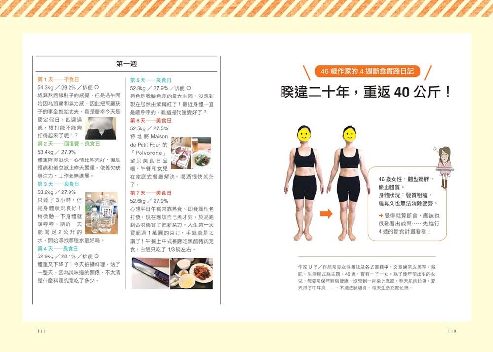 週一斷食完全實踐版:10週減15公斤、體脂降7%!中斷肥胖飲食循環 打造易瘦體質的最強減重計畫
