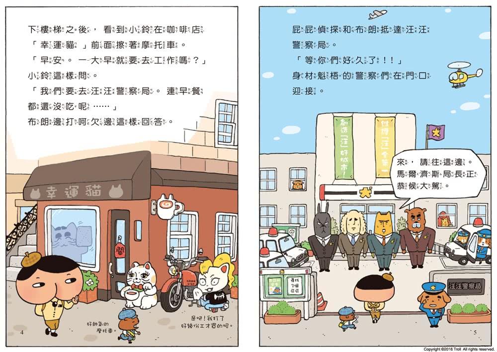 屁屁偵探 讀本(1-5冊)