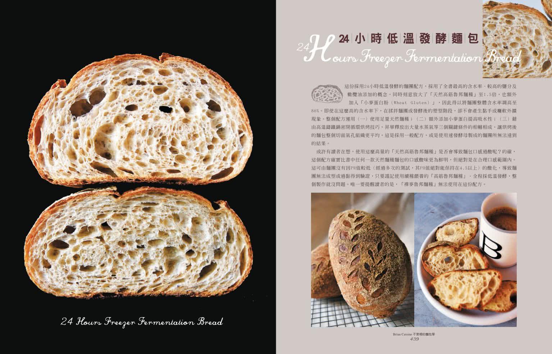 BrianCuisine不萊嗯的麵包學:圖文詳盡的7萬字麵包科學知識、31道必學經典甜麵包、21款原創天然酵種歐陸麵